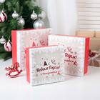Набор коробок 3в1 «С праздником!», 20 х 20 х 9,5 - 15,5 х 15,5 х 7,5 см