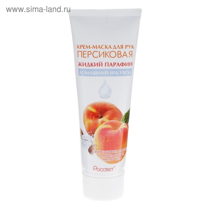 """Крем-маска для рук """"Рассвет: персиковая"""", жидкий парафин, 75 г"""
