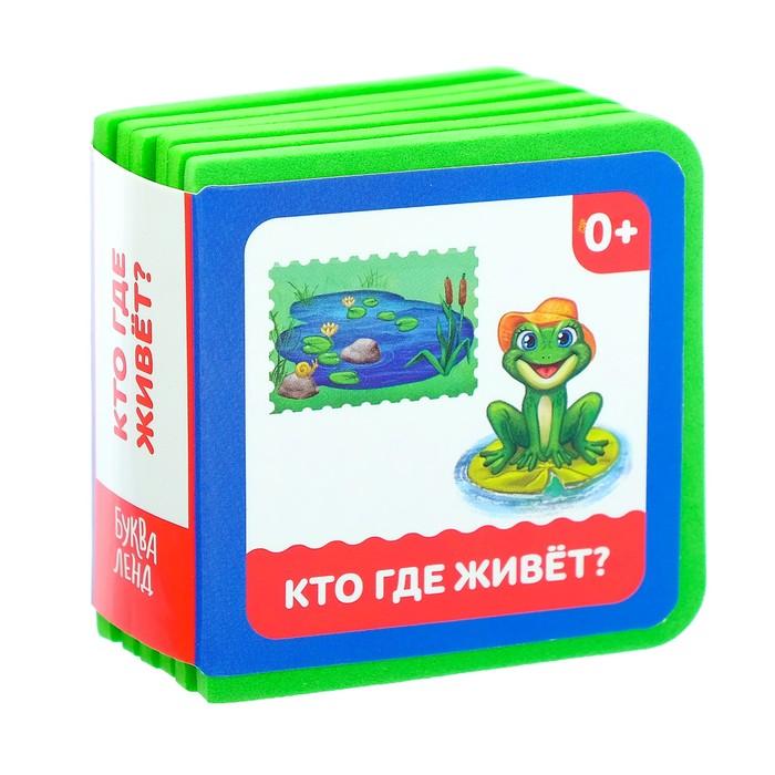 Мягкая книжка- кубик EVA «Кто где живёт», 6 х 6 см, 12 стр. в наличии - фото 106362546