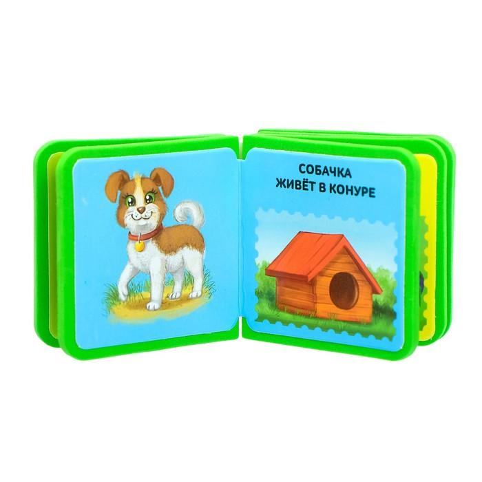 Мягкая книжка- кубик EVA «Кто где живёт», 6 х 6 см, 12 стр. в наличии - фото 106362548
