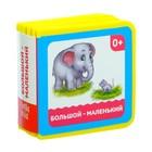 Мягкая книжка- кубик EVA «Большой- маленький», 6 х 6 см, 12 стр. - фото 971405