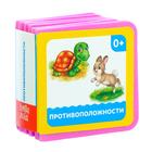 Мягкая книжка- кубик EVA «Противоположности», 6 х 6 см, 12 стр. - фото 105682678