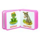 Мягкая книжка- кубик EVA «Противоположности», 6 х 6 см, 12 стр. - фото 105682679