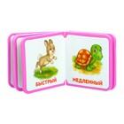 Мягкая книжка- кубик EVA «Противоположности», 6 х 6 см, 12 стр. - фото 105682680