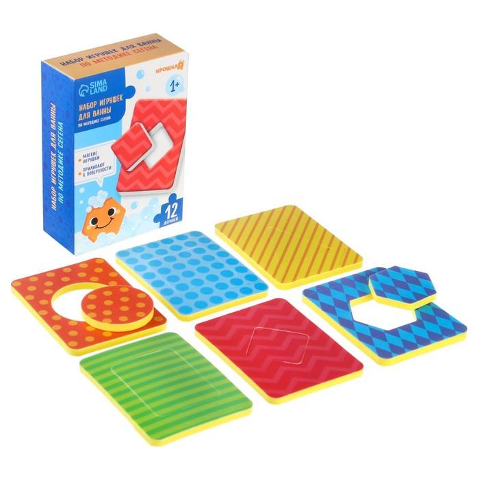 Рамки-вкладыши для ванны «Геометрия», набор 6 шт., по методике Сегена