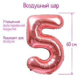 """Шар фольгированный 30"""" Цифра 5, индивидуальная упаковка, цвет розовое золото, 1 шт."""