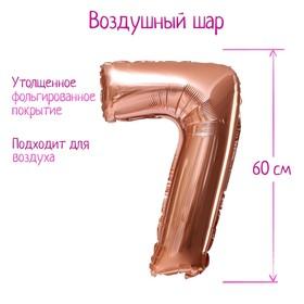 """Шар фольгированный 30"""" Цифра 7, индивидуальная упаковка, цвет розовое золото, 1 шт."""