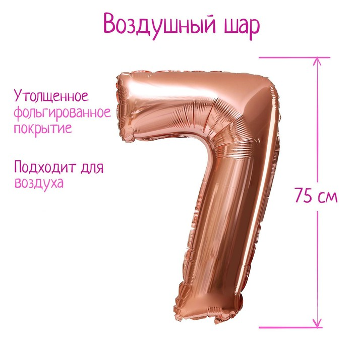"""Шар фольгированный 30"""" Цифра 7, индивидуальная упаковка, цвет розовое золото, 1 шт. - фото 957140"""