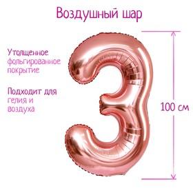 """Шар фольгированный 40"""" Цифра 3, индивидуальная упаковка, цвет розовое золото, 1 шт."""