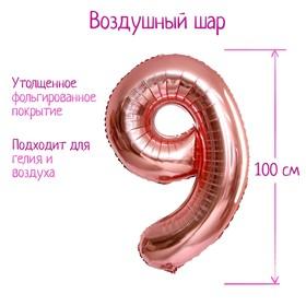 """Шар фольгированный 40"""" Цифра 9, индивидуальная упаковка, цвет розовое золото, 1 шт."""