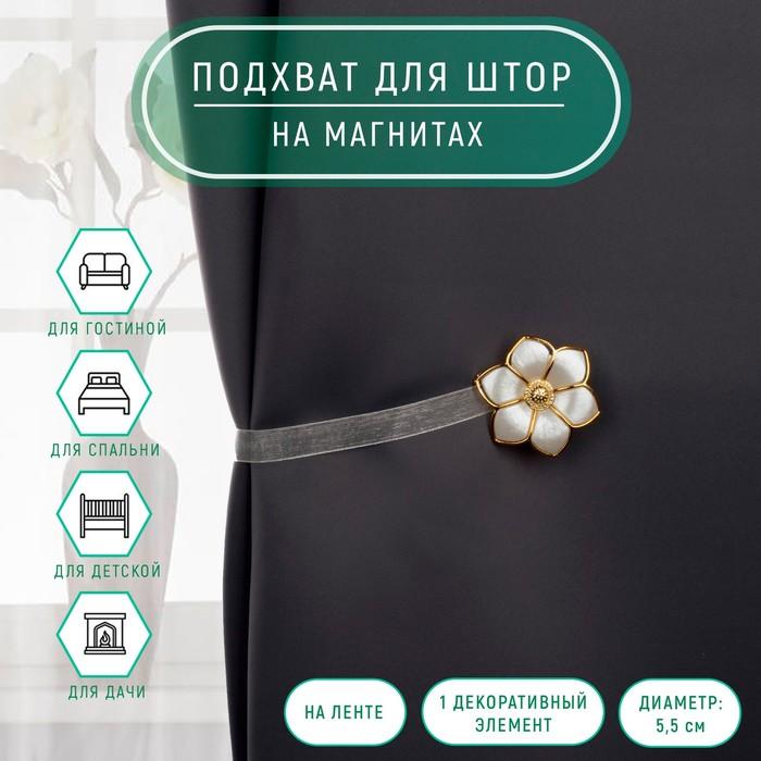 Подхват для штор «Цветок», d = 5,5 см, цвет молочный/золотой
