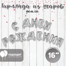 """Шар фольгированный """"С днем рождения"""" 16"""", прописные буквы, цвет серебро"""