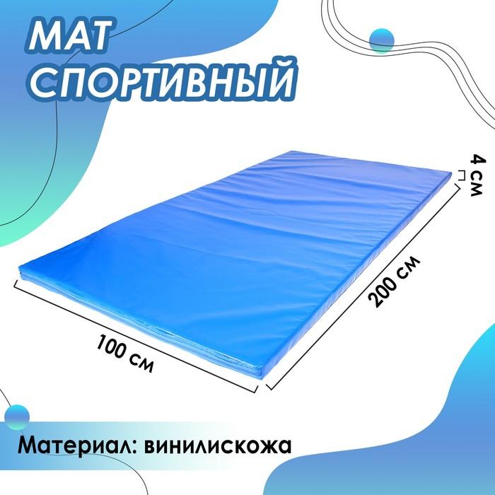 Мат 200 х 100 х 4 см, армированный ПВХ 630-650 г/м², изолон НПЭ, цвет синий