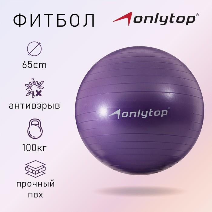 Мяч гимнастический d=65 см, 900 гр, плотный, антивзрыв, цвет фиолетовый