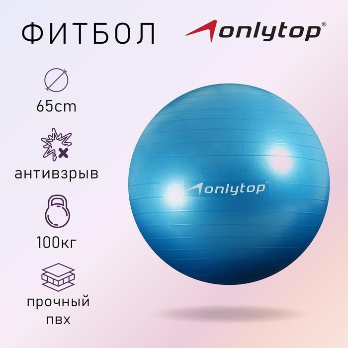 Мяч гимнастический d=65 см, 900 гр, плотный, антивзрыв, цвет голубой
