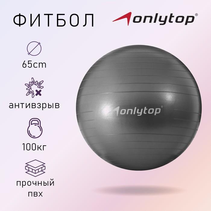 Мяч гимнастический d=65 см, 900 гр, плотный, антивзрыв, цвет серый