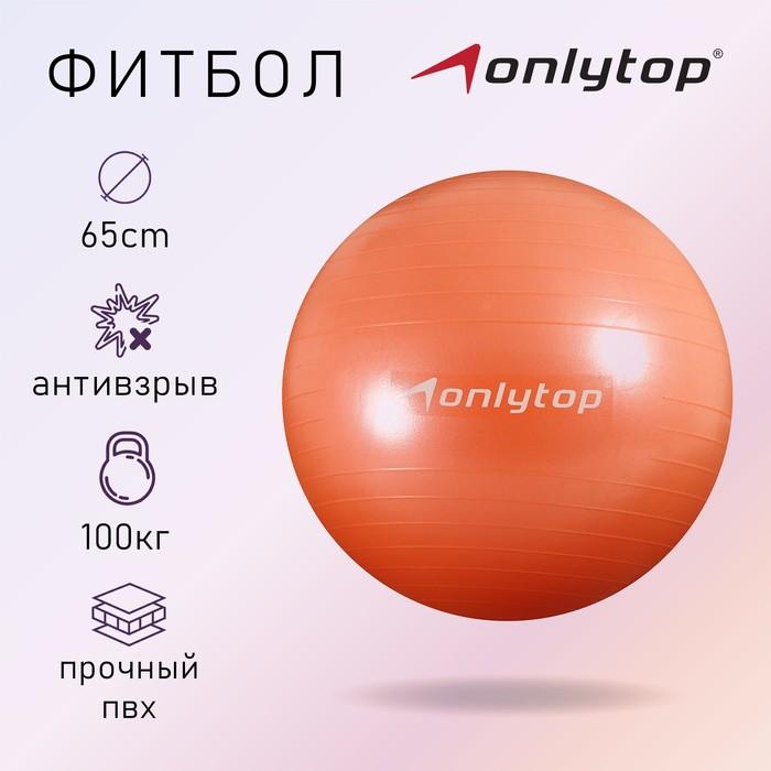Мяч гимнастический d=65 см, 900 гр, плотный, антивзрыв, цвет оранжевый