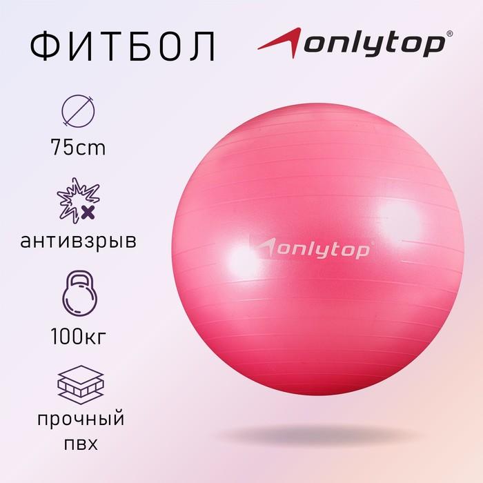 Мяч гимнастический d=75 см, 1000 гр, плотный, антивзрыв, цвет розовый