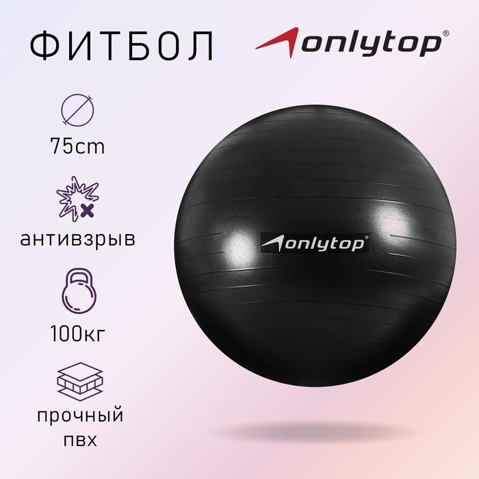 Мяч гимнастический d=75 см, 1000 гр, плотный, антивзрыв, цвет чёрный