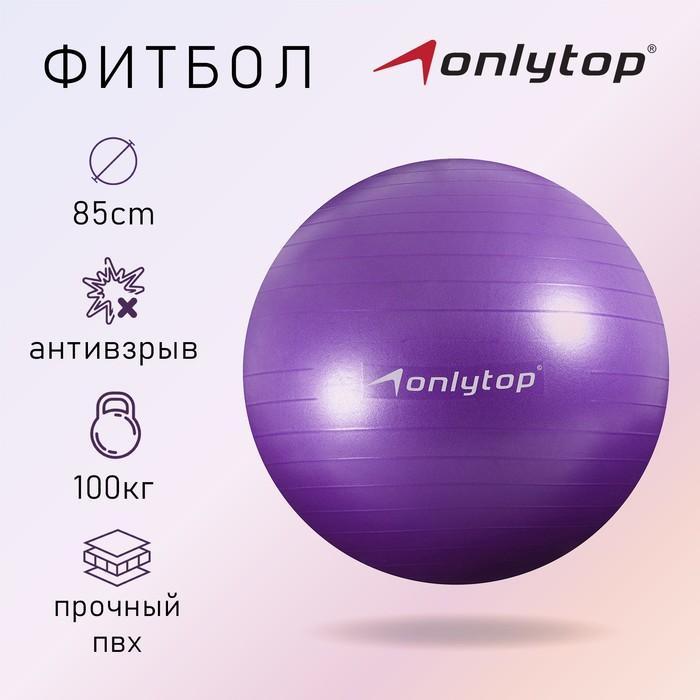 Мяч гимнастический d=85 см, 1400 гр, плотный, антивзрыв, цвет фиолетовый