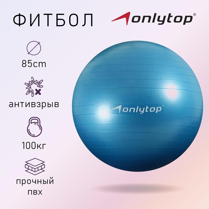 Мяч гимнастический d=85 см, 1400 гр, плотный, антивзрыв, цвет голубой