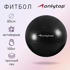 Фитбол, ONLITOP, d=85 см, 1400 г, антивзрыв, цвет чёрный
