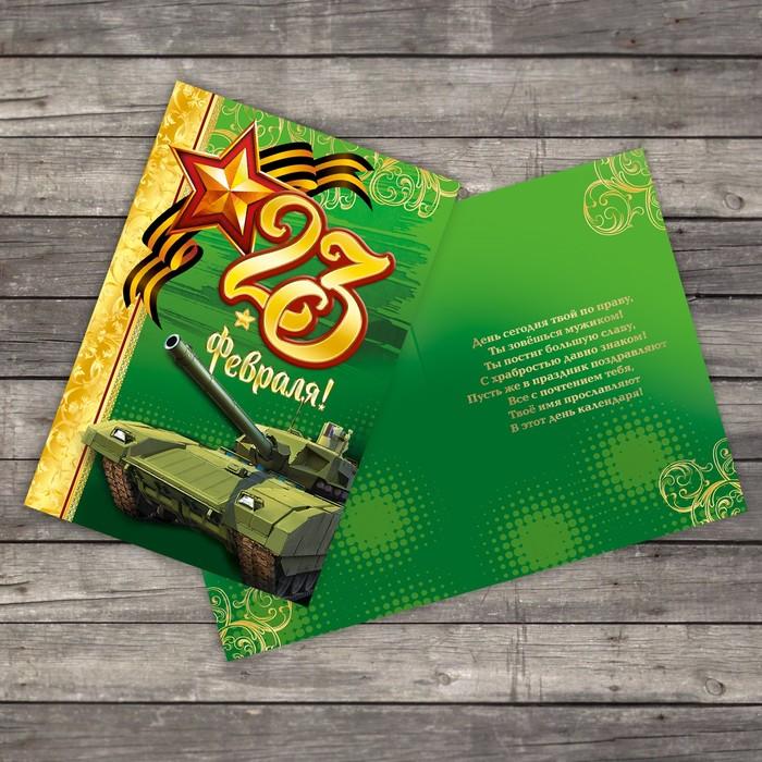 Прикольная доброе, открытки с танками 23 февраля