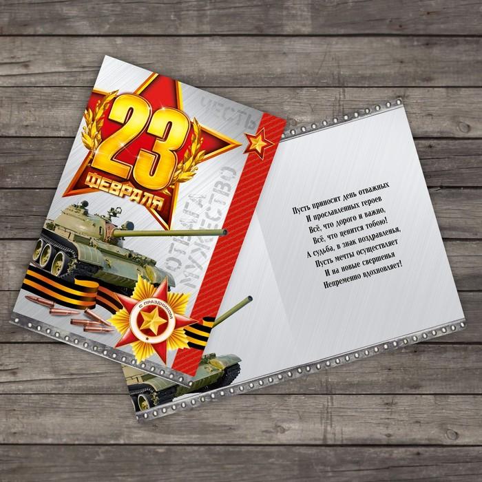 Для, 23 февраля открытки именные