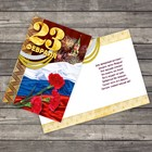 "Открытка ""С 23 февраля"" флаг, 12 х 18 см"