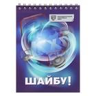 Блокнот А6, 48 листов на гребне «КХЛ. Шайбу!», обложка мелованный картон