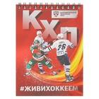 Блокнот А6, 48 листов на гребне «КХЛ», обложка мелованный картон