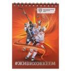 Блокнот А6, 48 листов на гребне «КХЛ. #живихоккеем», обложка мелованный картон