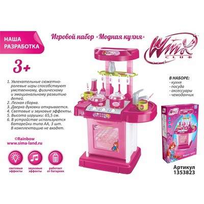 """Game set""""Fashion kitchen"""" in a suitcase, with accessories, light, sound. height 65.5 cm MARKDOWN, WINX"""