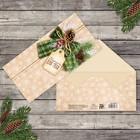 Конверт для денег «С новым годом», подарок для тебя, 16,5 × 8 см