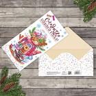 Конверт для денег «С новым годом», чайник со сладостями, 16,5 × 8 см
