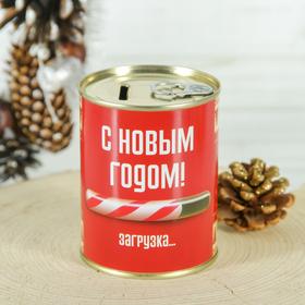 "Копилка-банка металл ""С Новым годом! Загрузка..."" 7,5х9,5 см"