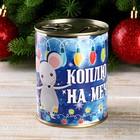 """Копилка-банка металл """"Коплю на мечту! С Новым годом"""" 7,6х9,5 см"""