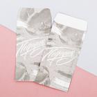 Пакетик подарочный «Подарок для тебя», 8 × 15 см