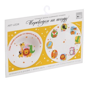 Переводки на посуду (холодная деколь) «Веселый зоопарк», 21 × 29,7 см