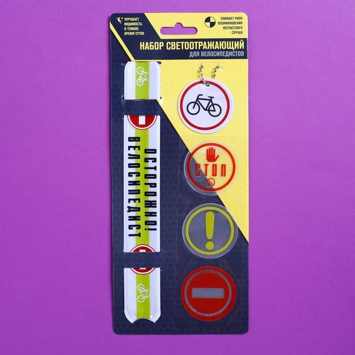 """Набор светоотражателей """"Осторожно!Велосипедист!"""", брелок, наклейки 3 шт, слэп-браслет"""
