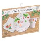Переводки на посуду (холодная деколь) «Волшебное новогоднее счастье», 21 × 14,8 см - фото 705607