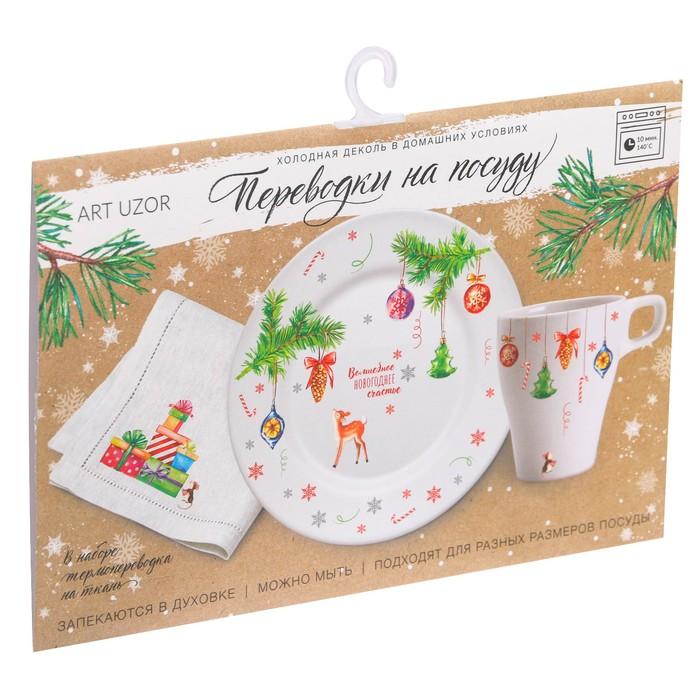 Переводки на посуду (холодная деколь) «Волшебное новогоднее счастье», 21 × 14,8 см