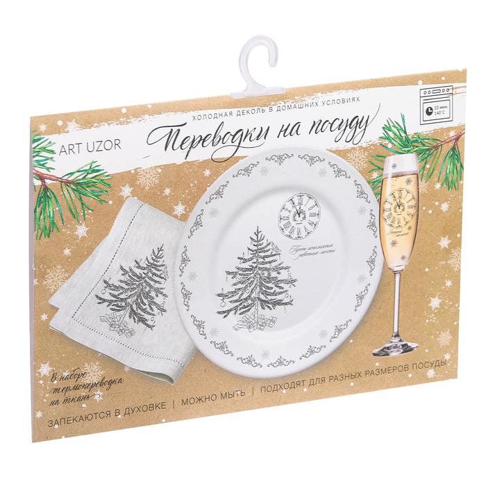 Переводки на посуду (холодная деколь) «Новый год на пороге», 21 × 14,8 см