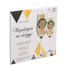 Переводки на посуду (холодная деколь) «С Новым годом!», 14.1 × 14.1 см