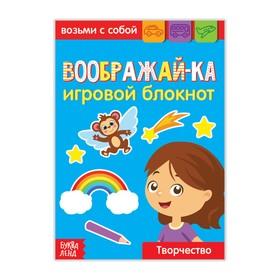 Блокнот с заданиями «Воображай-ка», 20 стр.