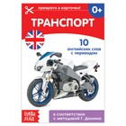 """Training book on the method of G. Doman """"Transport. English"""", 24 pages"""