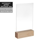 Тейбл-тент А6, 11*3*18,5 см, оргстекло 2 мм, на деревянной подставке