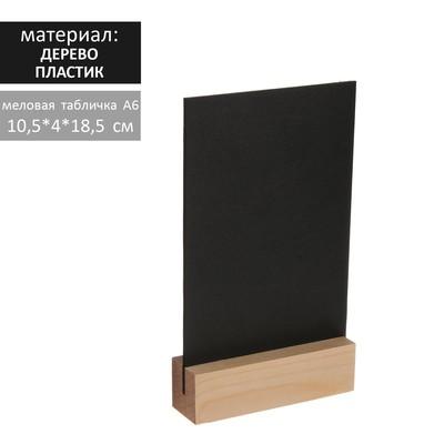 Менюхолдер А6, меловая табличка на деревянной подставке