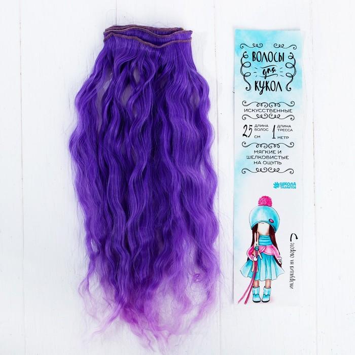 """Волосы - тресс для кукол """"Волны"""" длина волос 25 см, ширина 100 см, №LSA040"""