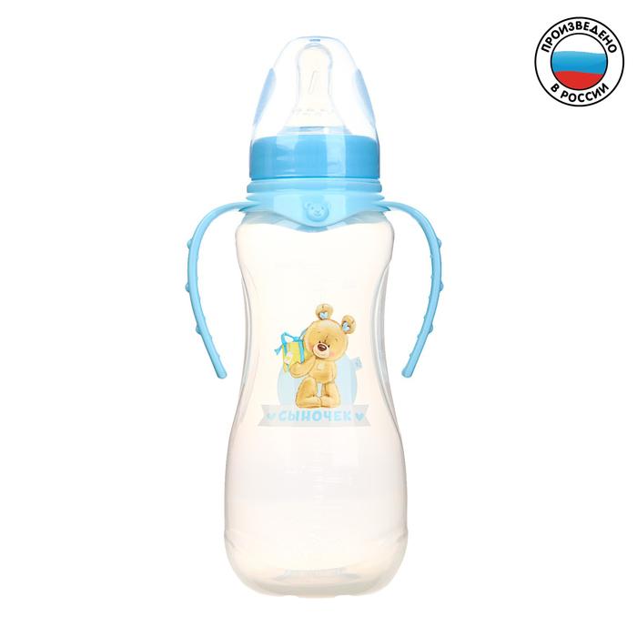 Бутылочка для кормления «Мишка Томми» детская приталенная, с ручками, 250 мл, от 0 мес., цвет голубой